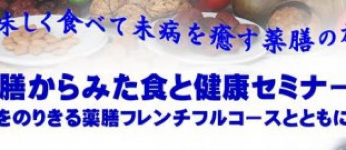 東京シェラトン セミナー E1464330300463